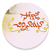 Soggade Chinni Nayana Lyrics